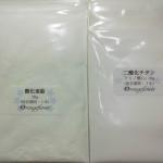 ☆ (3) [ ナノ化 ] 二酸化チタン ・ 酸化亜鉛 について ☆