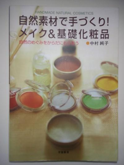 handmade cosmetics_2