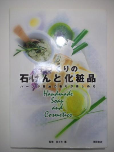 handmade cosmetics_4